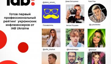 Украинские инфлюенсеры: кто в топе? Знает IAB Ukraine!