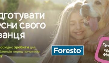 """Ліза"" та Foresto"